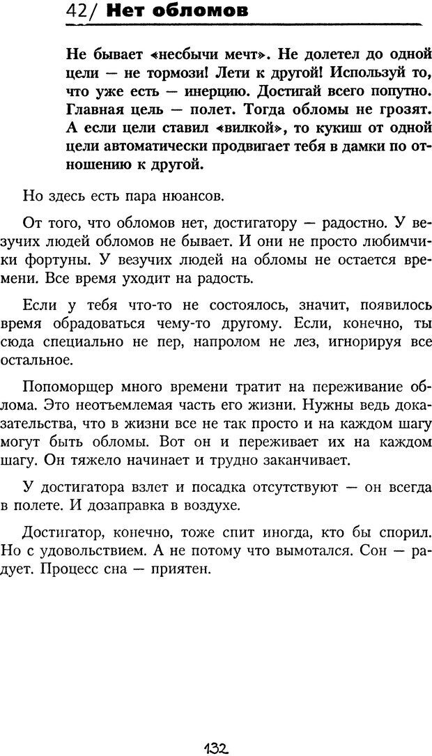 DJVU. Книга Достигатора. Гагин Т. В. Страница 131. Читать онлайн