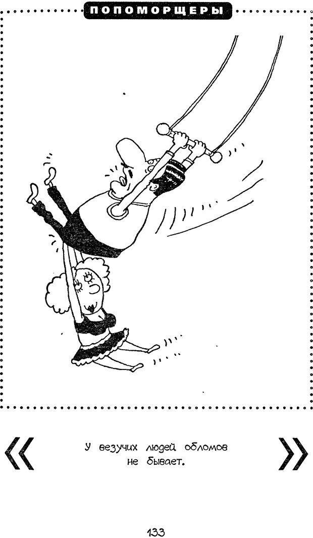 DJVU. Книга Достигатора. Гагин Т. В. Страница 132. Читать онлайн