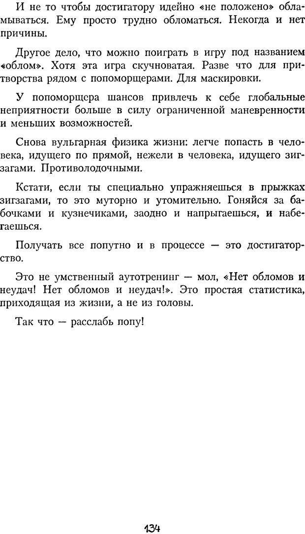 DJVU. Книга Достигатора. Гагин Т. В. Страница 133. Читать онлайн