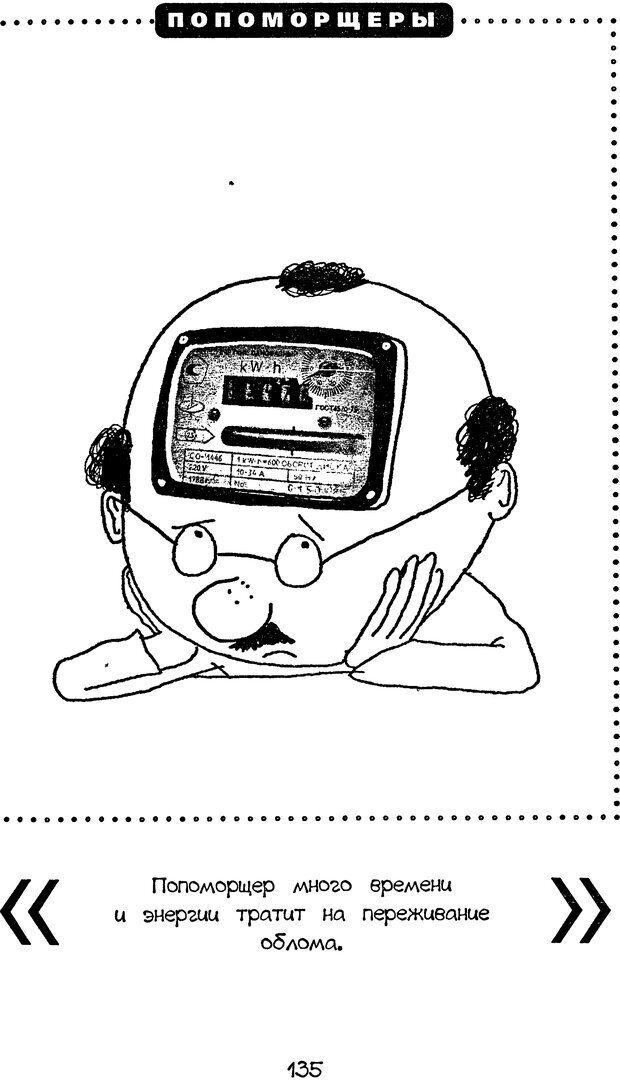 DJVU. Книга Достигатора. Гагин Т. В. Страница 134. Читать онлайн