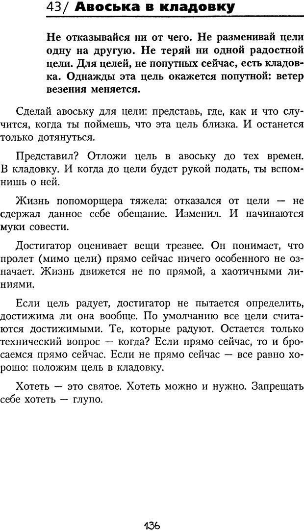 DJVU. Книга Достигатора. Гагин Т. В. Страница 135. Читать онлайн