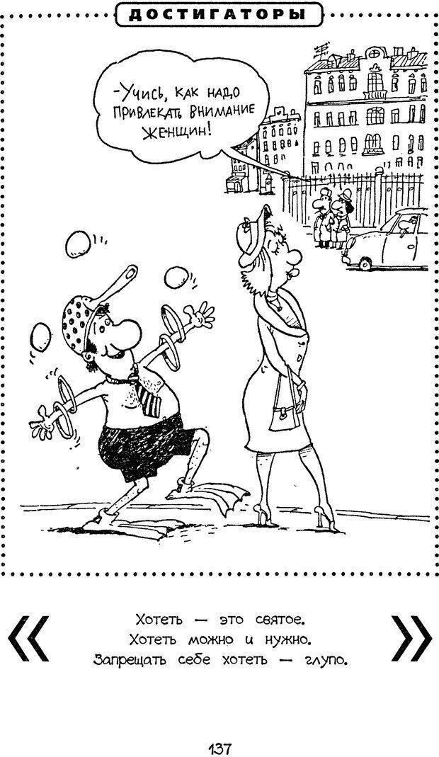DJVU. Книга Достигатора. Гагин Т. В. Страница 136. Читать онлайн