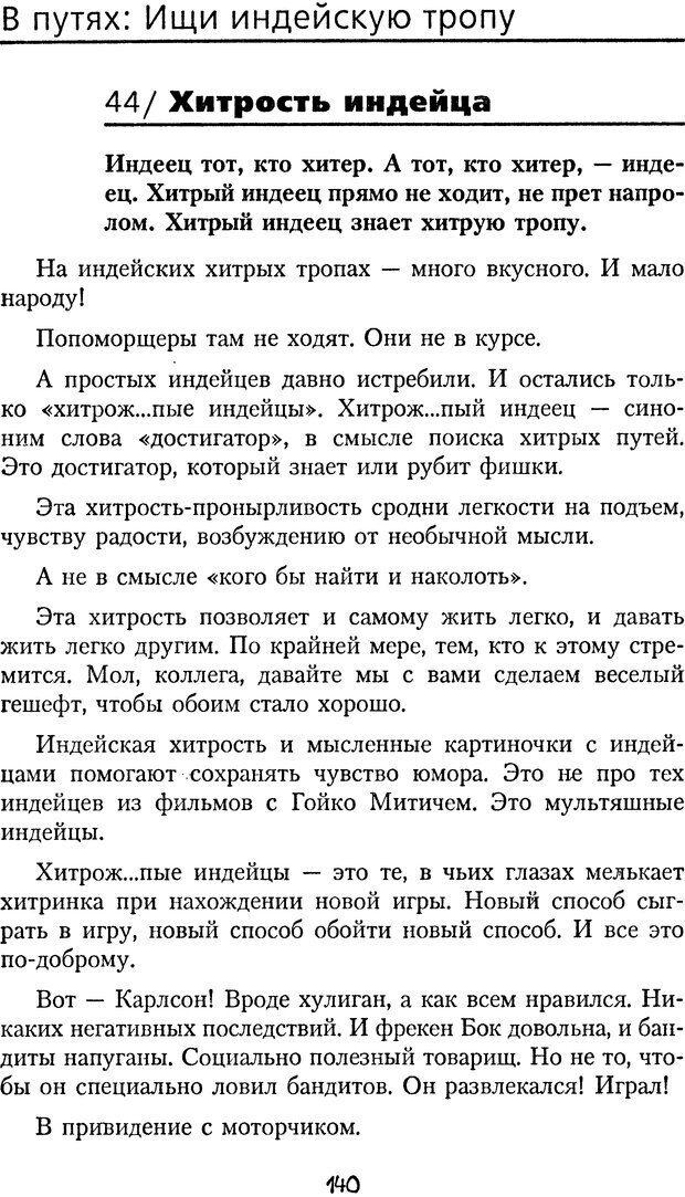 DJVU. Книга Достигатора. Гагин Т. В. Страница 139. Читать онлайн