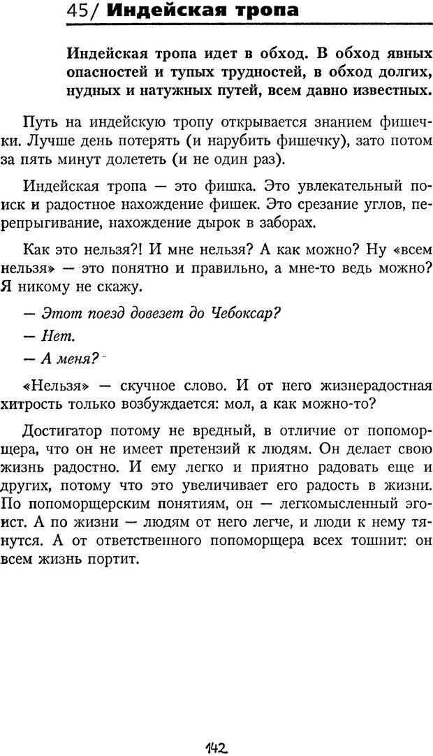 DJVU. Книга Достигатора. Гагин Т. В. Страница 141. Читать онлайн