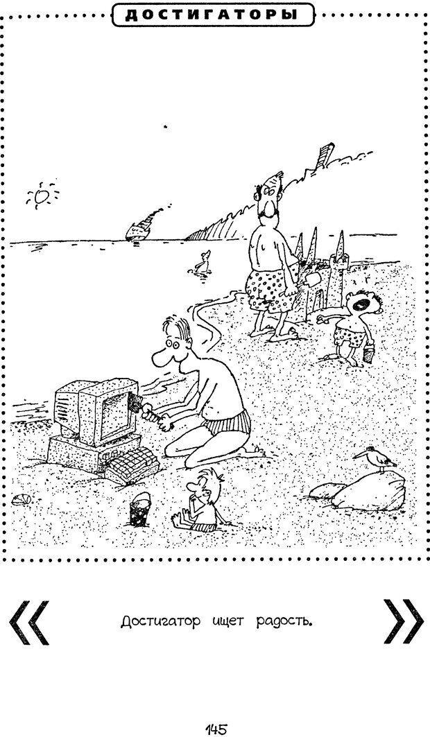 DJVU. Книга Достигатора. Гагин Т. В. Страница 144. Читать онлайн
