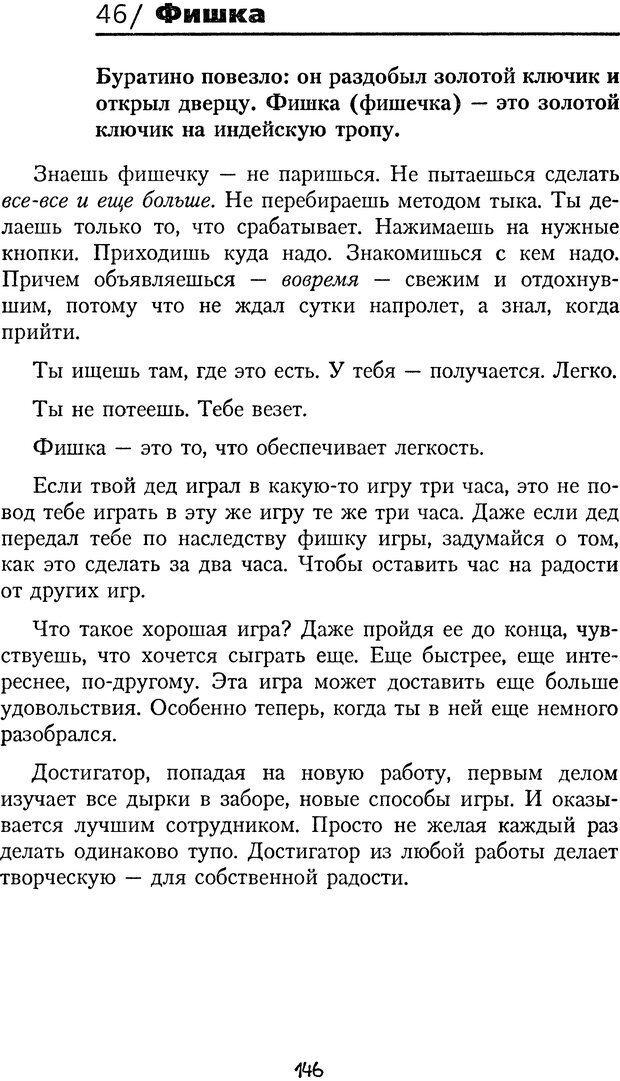 DJVU. Книга Достигатора. Гагин Т. В. Страница 145. Читать онлайн