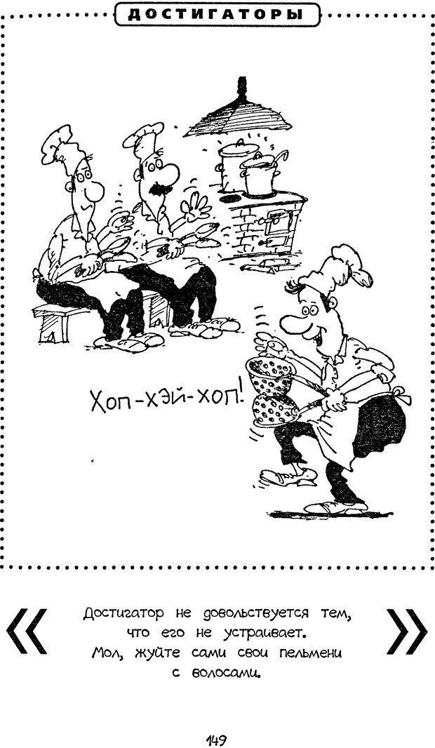 DJVU. Книга Достигатора. Гагин Т. В. Страница 148. Читать онлайн