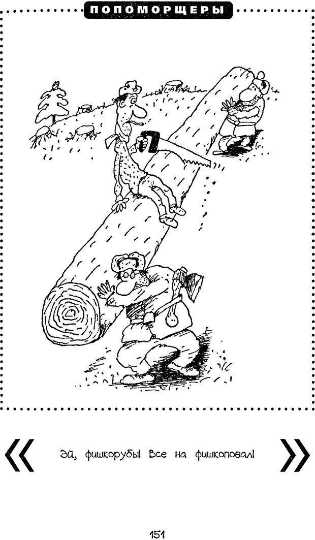DJVU. Книга Достигатора. Гагин Т. В. Страница 150. Читать онлайн