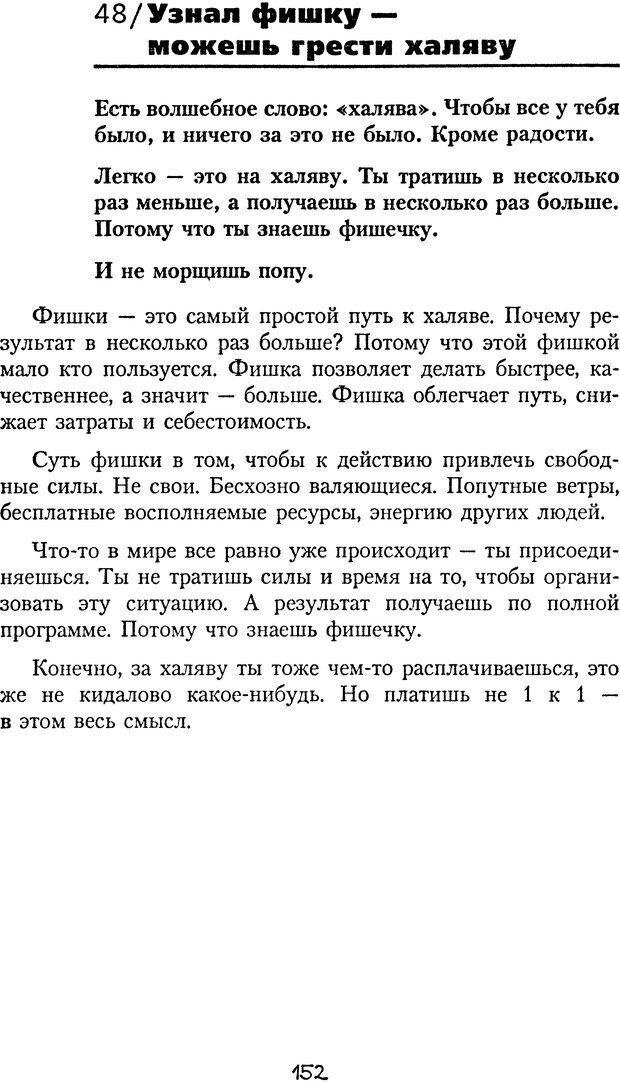 DJVU. Книга Достигатора. Гагин Т. В. Страница 151. Читать онлайн