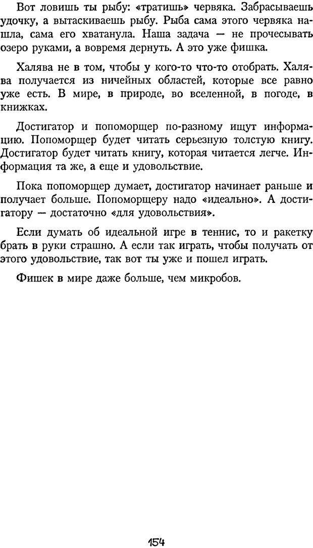 DJVU. Книга Достигатора. Гагин Т. В. Страница 153. Читать онлайн