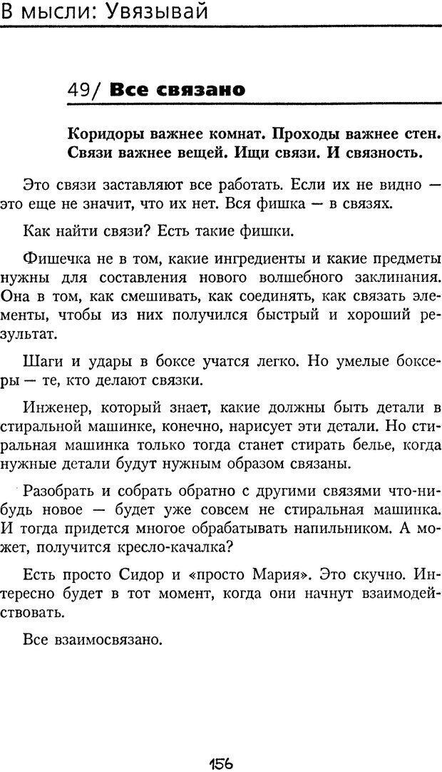 DJVU. Книга Достигатора. Гагин Т. В. Страница 155. Читать онлайн