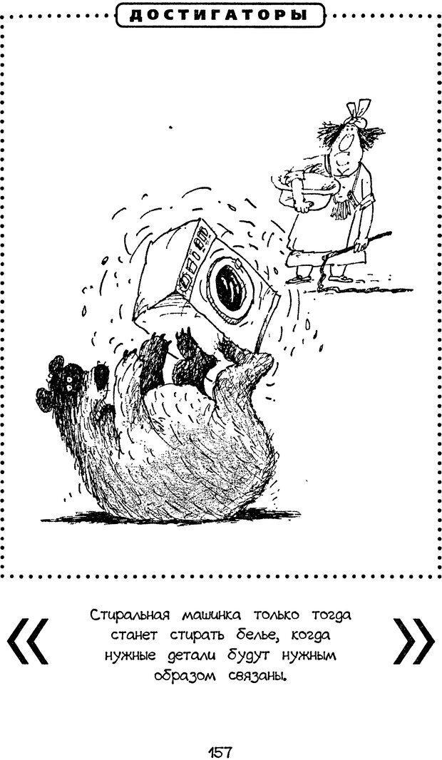 DJVU. Книга Достигатора. Гагин Т. В. Страница 156. Читать онлайн