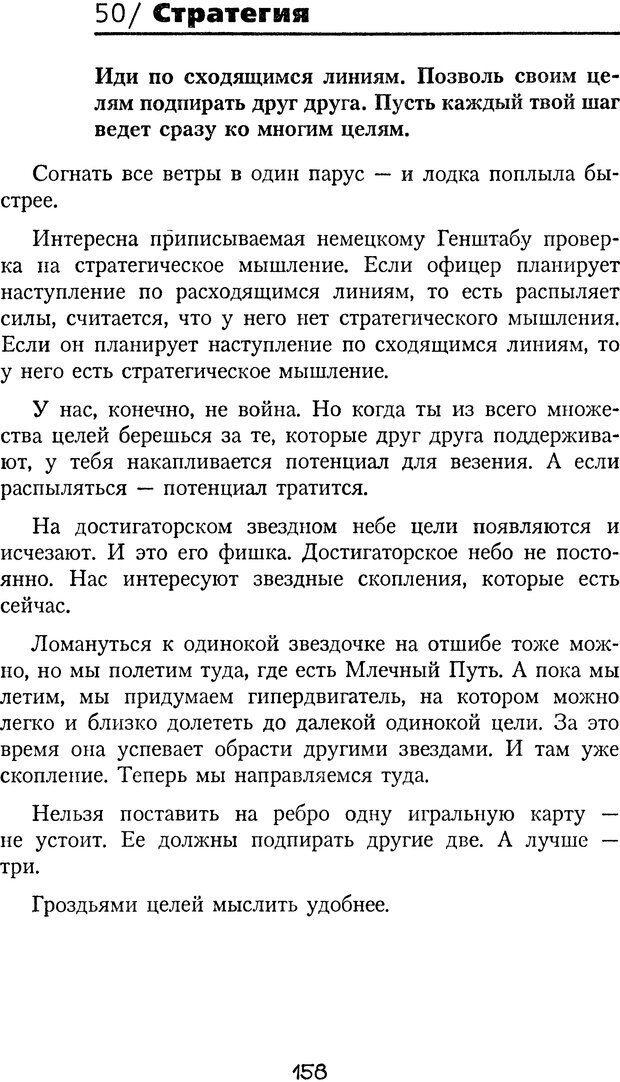 DJVU. Книга Достигатора. Гагин Т. В. Страница 157. Читать онлайн