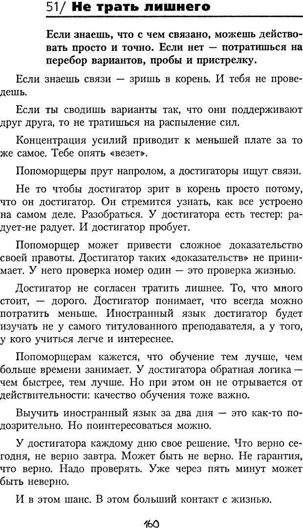 DJVU. Книга Достигатора. Гагин Т. В. Страница 159. Читать онлайн