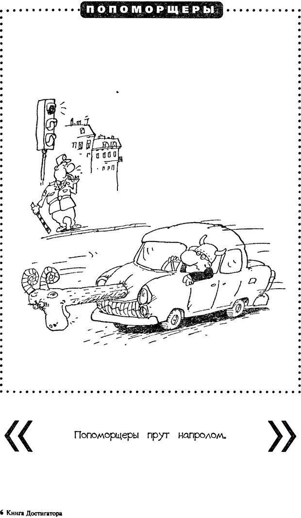 DJVU. Книга Достигатора. Гагин Т. В. Страница 160. Читать онлайн