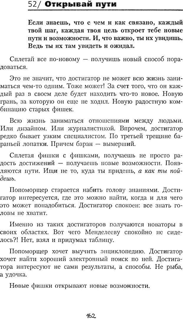 DJVU. Книга Достигатора. Гагин Т. В. Страница 161. Читать онлайн