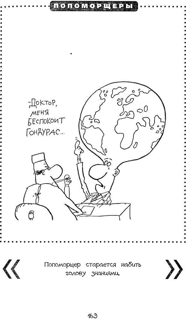 DJVU. Книга Достигатора. Гагин Т. В. Страница 162. Читать онлайн
