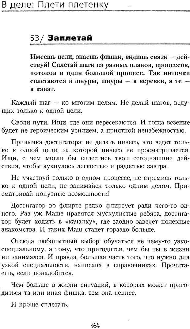 DJVU. Книга Достигатора. Гагин Т. В. Страница 163. Читать онлайн
