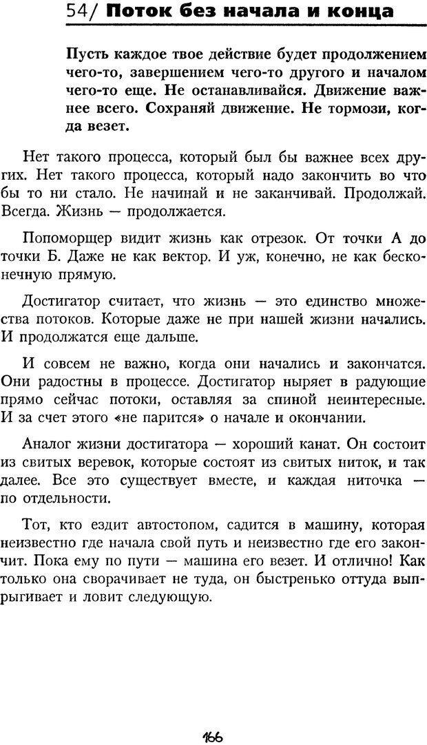 DJVU. Книга Достигатора. Гагин Т. В. Страница 165. Читать онлайн