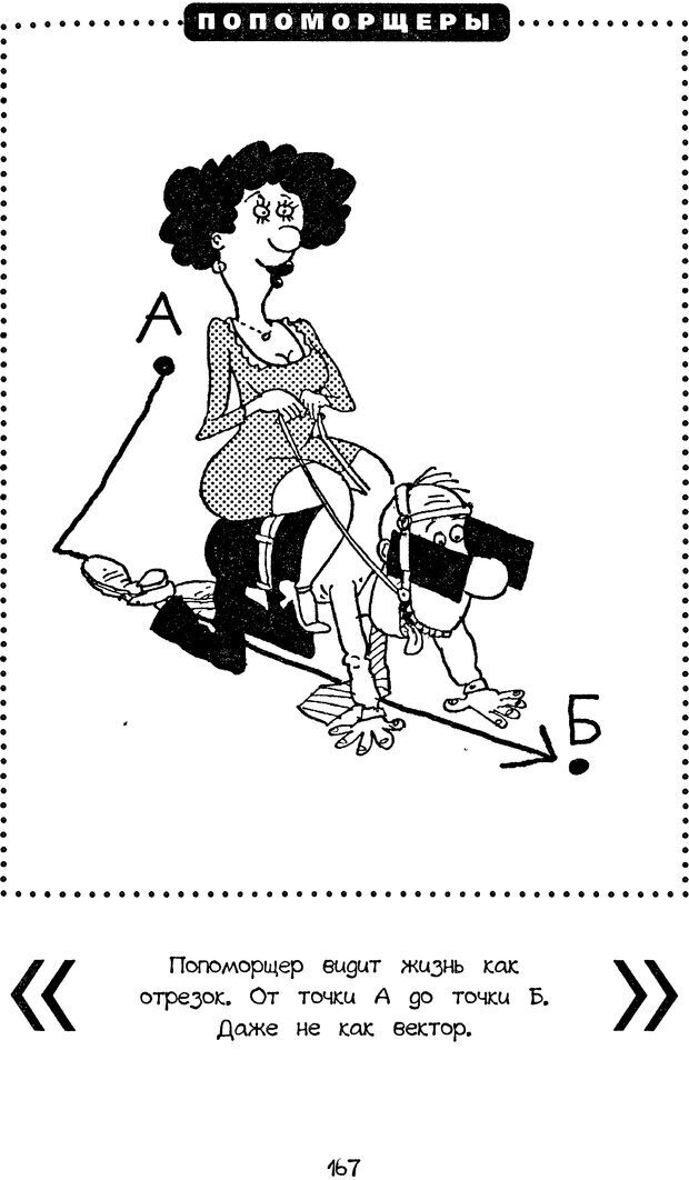 DJVU. Книга Достигатора. Гагин Т. В. Страница 166. Читать онлайн