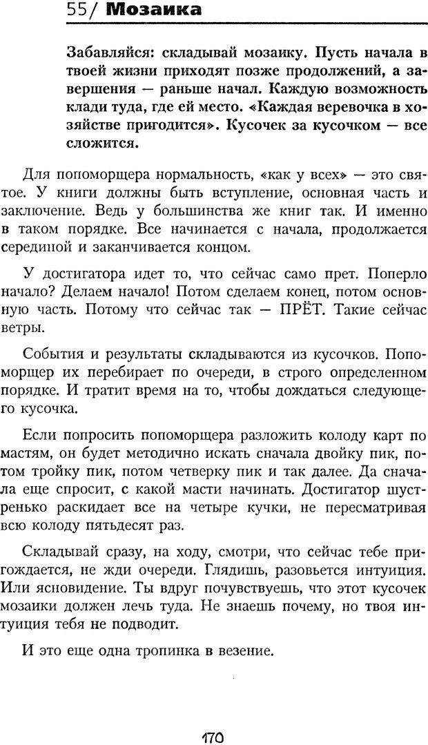 DJVU. Книга Достигатора. Гагин Т. В. Страница 169. Читать онлайн