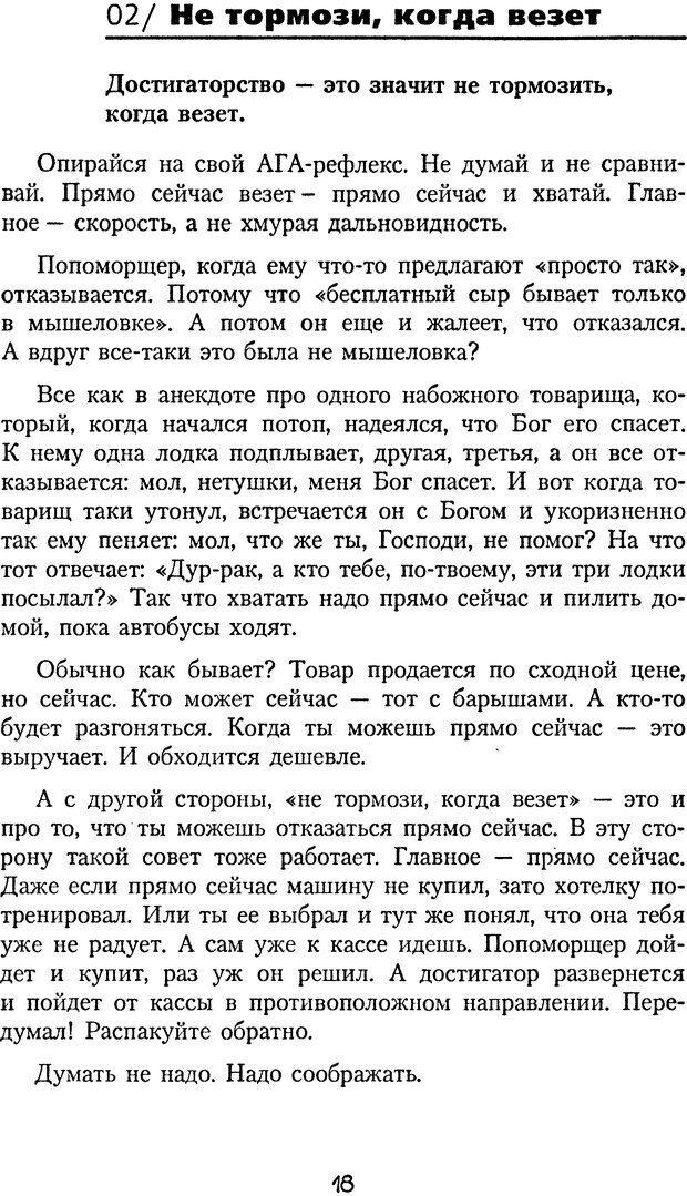 DJVU. Книга Достигатора. Гагин Т. В. Страница 17. Читать онлайн