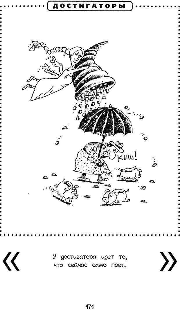 DJVU. Книга Достигатора. Гагин Т. В. Страница 170. Читать онлайн