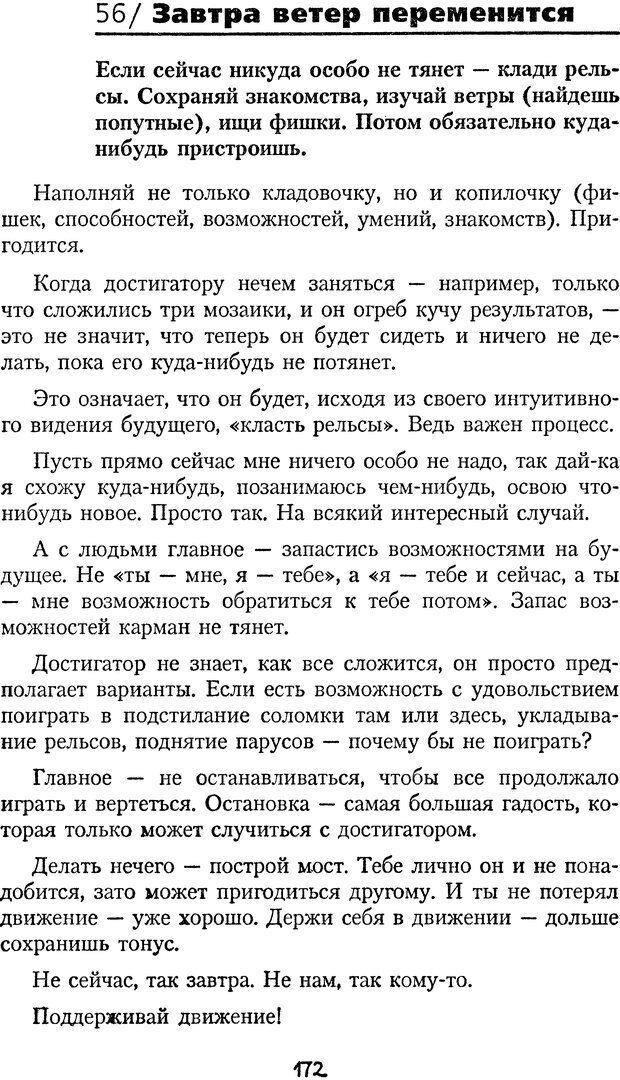 DJVU. Книга Достигатора. Гагин Т. В. Страница 171. Читать онлайн
