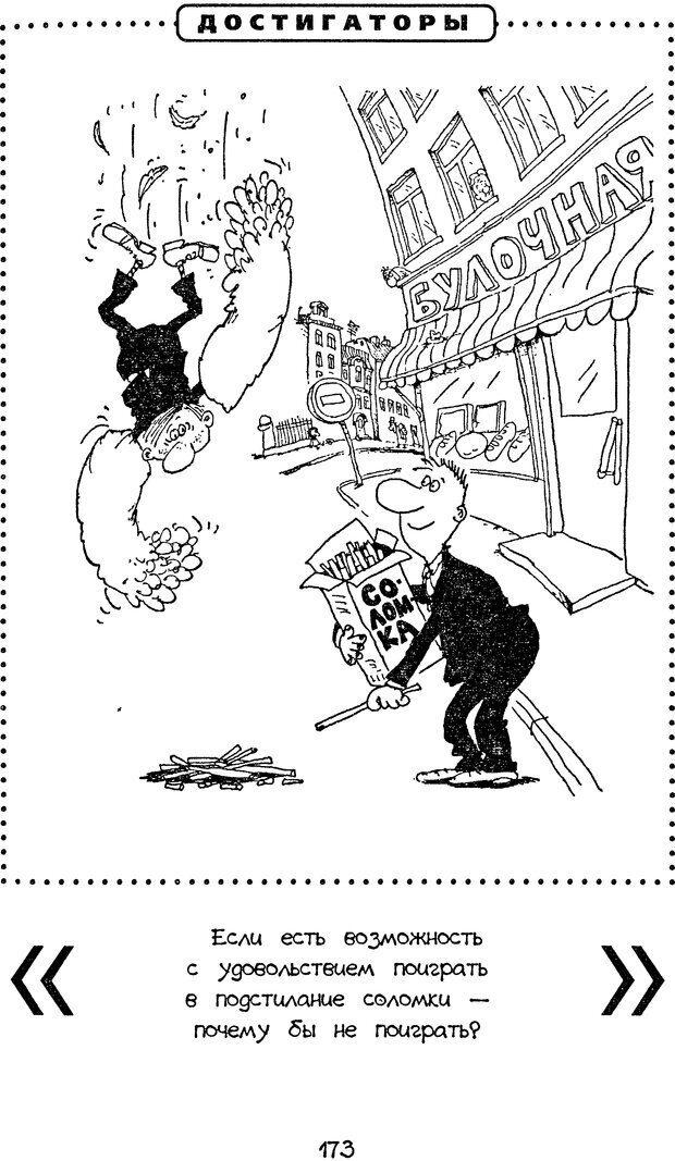 DJVU. Книга Достигатора. Гагин Т. В. Страница 172. Читать онлайн