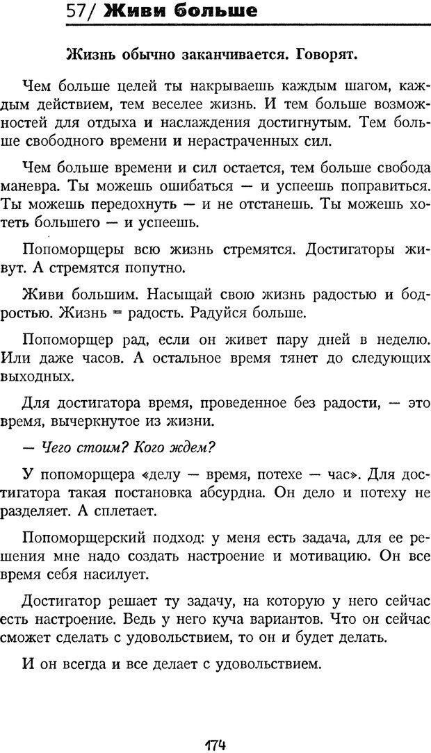 DJVU. Книга Достигатора. Гагин Т. В. Страница 173. Читать онлайн