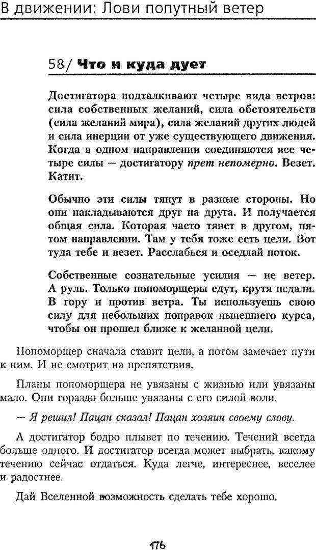 DJVU. Книга Достигатора. Гагин Т. В. Страница 175. Читать онлайн