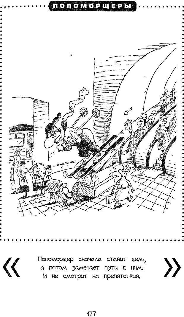 DJVU. Книга Достигатора. Гагин Т. В. Страница 176. Читать онлайн