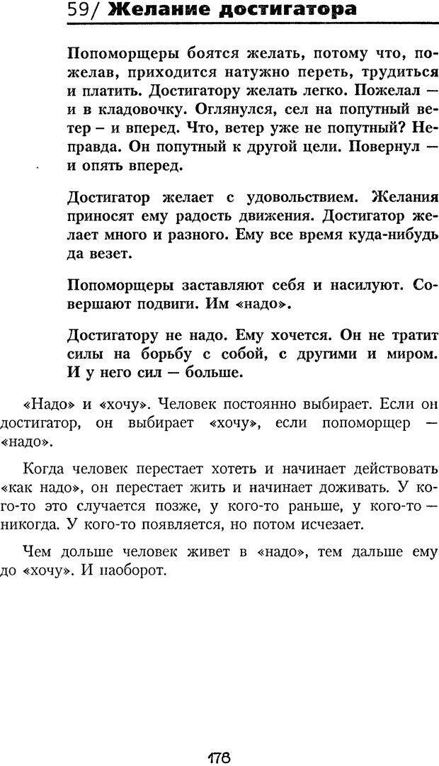 DJVU. Книга Достигатора. Гагин Т. В. Страница 177. Читать онлайн