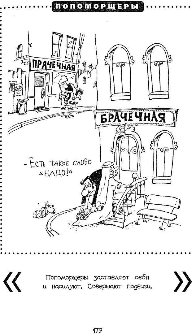 DJVU. Книга Достигатора. Гагин Т. В. Страница 178. Читать онлайн