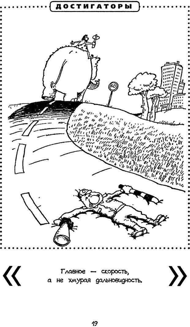 DJVU. Книга Достигатора. Гагин Т. В. Страница 18. Читать онлайн