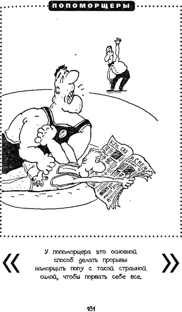 DJVU. Книга Достигатора. Гагин Т. В. Страница 180. Читать онлайн