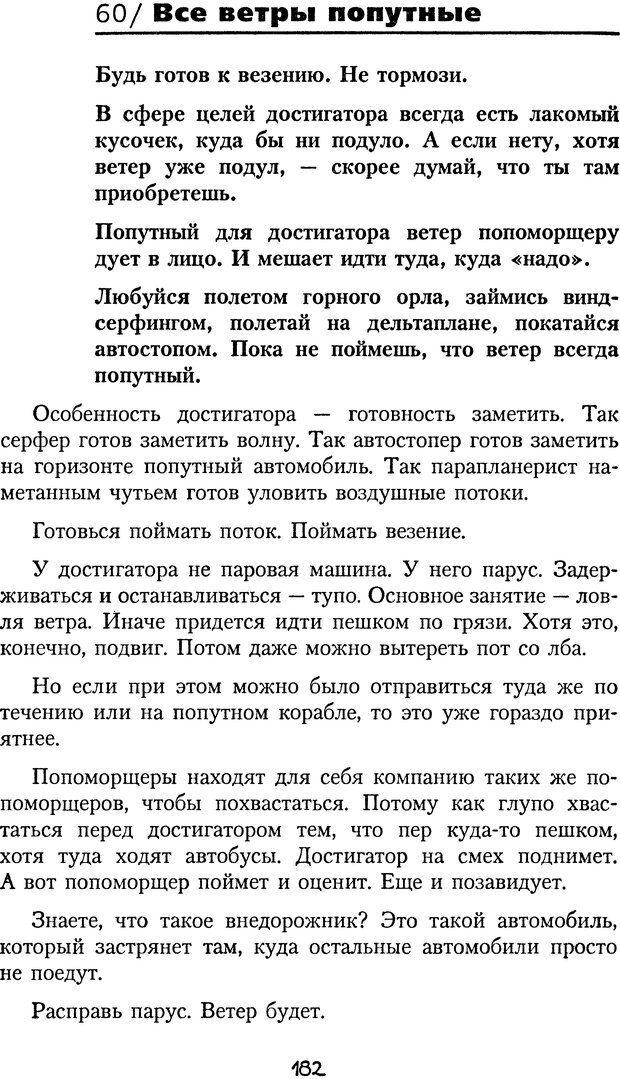 DJVU. Книга Достигатора. Гагин Т. В. Страница 181. Читать онлайн