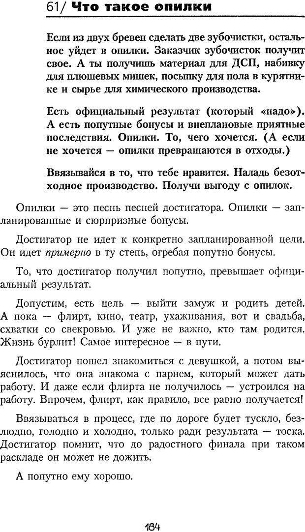 DJVU. Книга Достигатора. Гагин Т. В. Страница 183. Читать онлайн