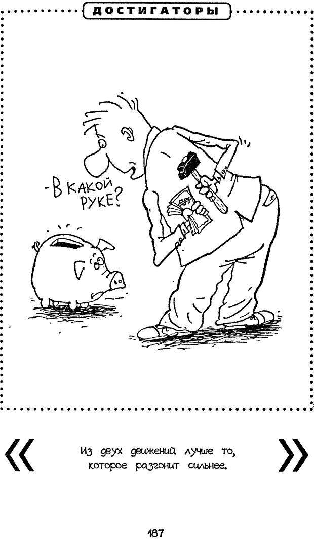 DJVU. Книга Достигатора. Гагин Т. В. Страница 186. Читать онлайн