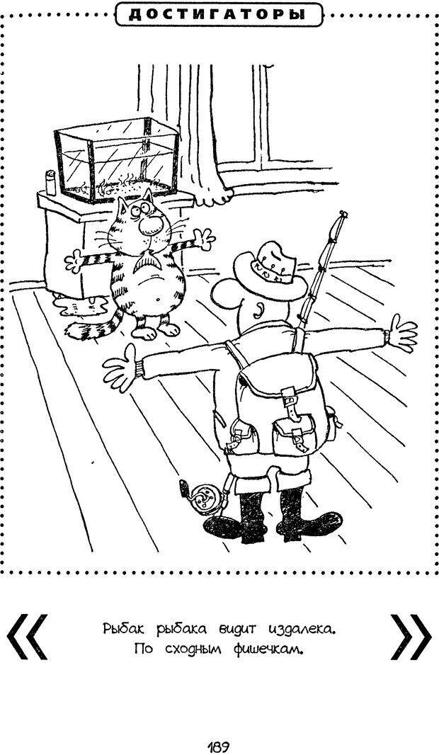 DJVU. Книга Достигатора. Гагин Т. В. Страница 188. Читать онлайн