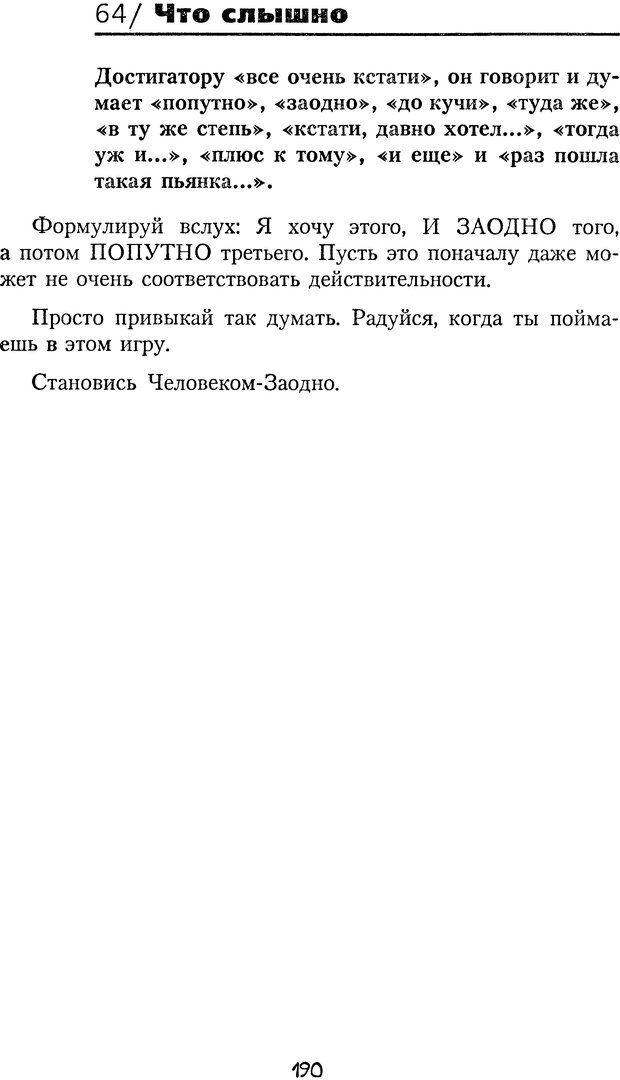 DJVU. Книга Достигатора. Гагин Т. В. Страница 189. Читать онлайн
