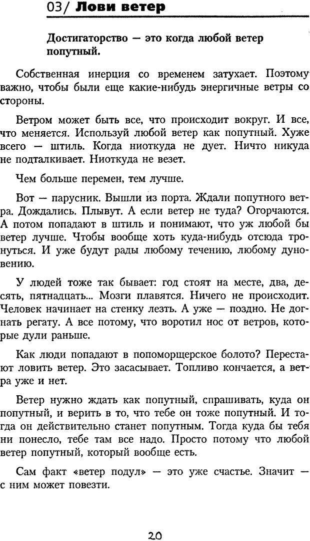 DJVU. Книга Достигатора. Гагин Т. В. Страница 19. Читать онлайн