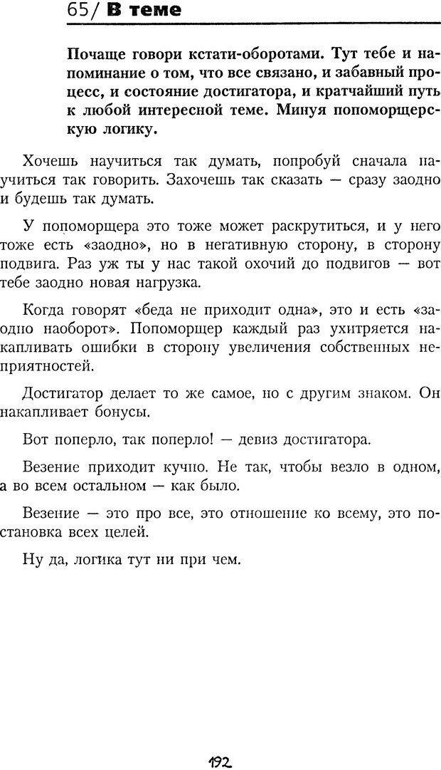 DJVU. Книга Достигатора. Гагин Т. В. Страница 191. Читать онлайн