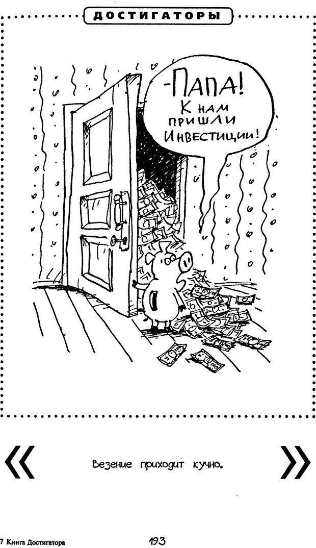 DJVU. Книга Достигатора. Гагин Т. В. Страница 192. Читать онлайн