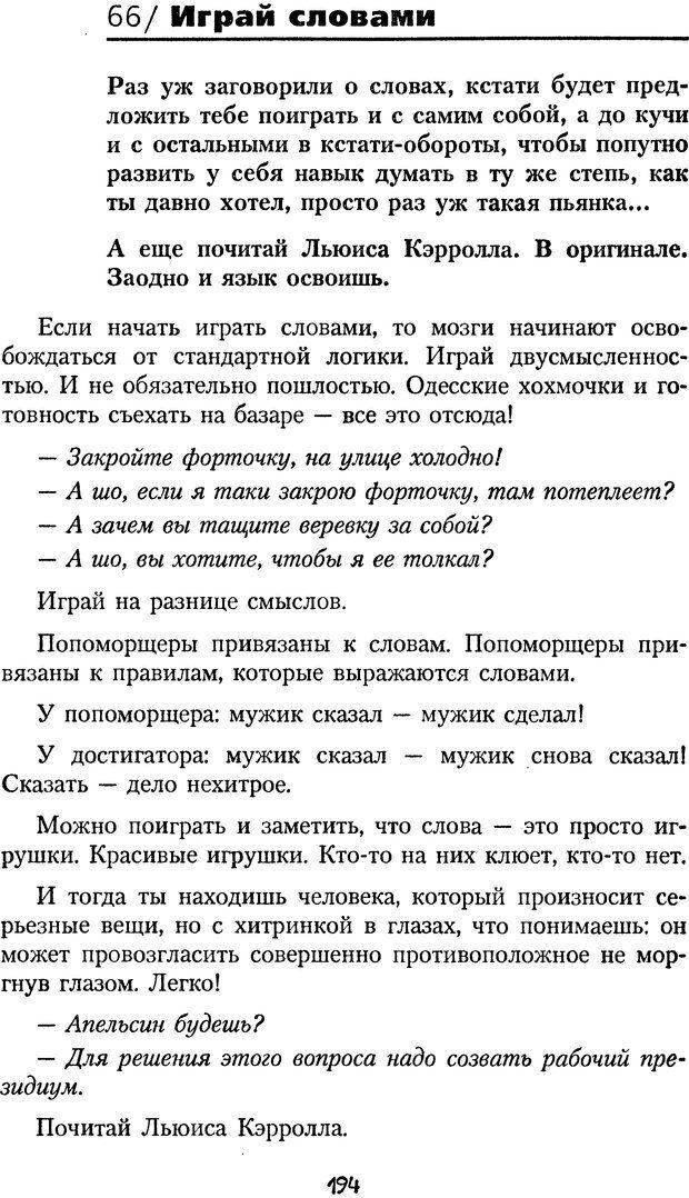 DJVU. Книга Достигатора. Гагин Т. В. Страница 193. Читать онлайн