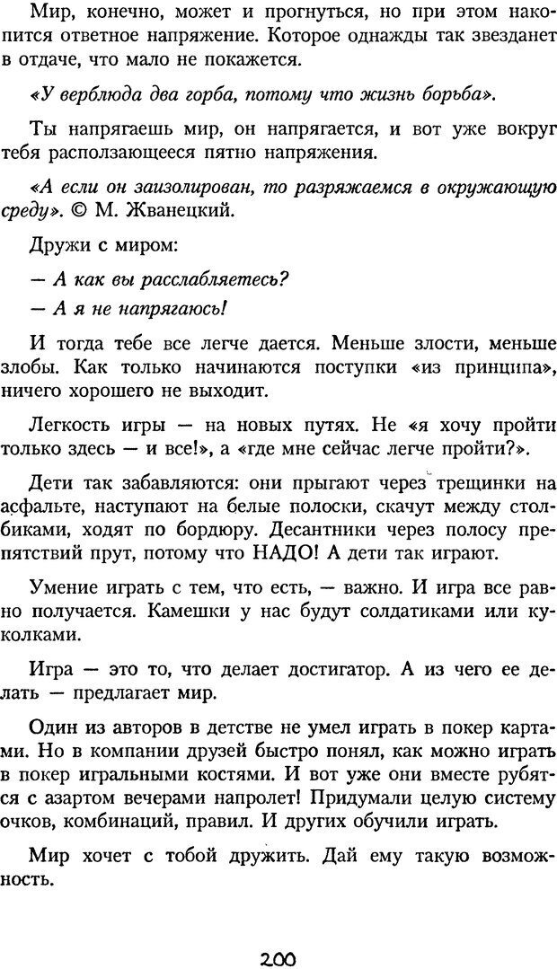 DJVU. Книга Достигатора. Гагин Т. В. Страница 199. Читать онлайн