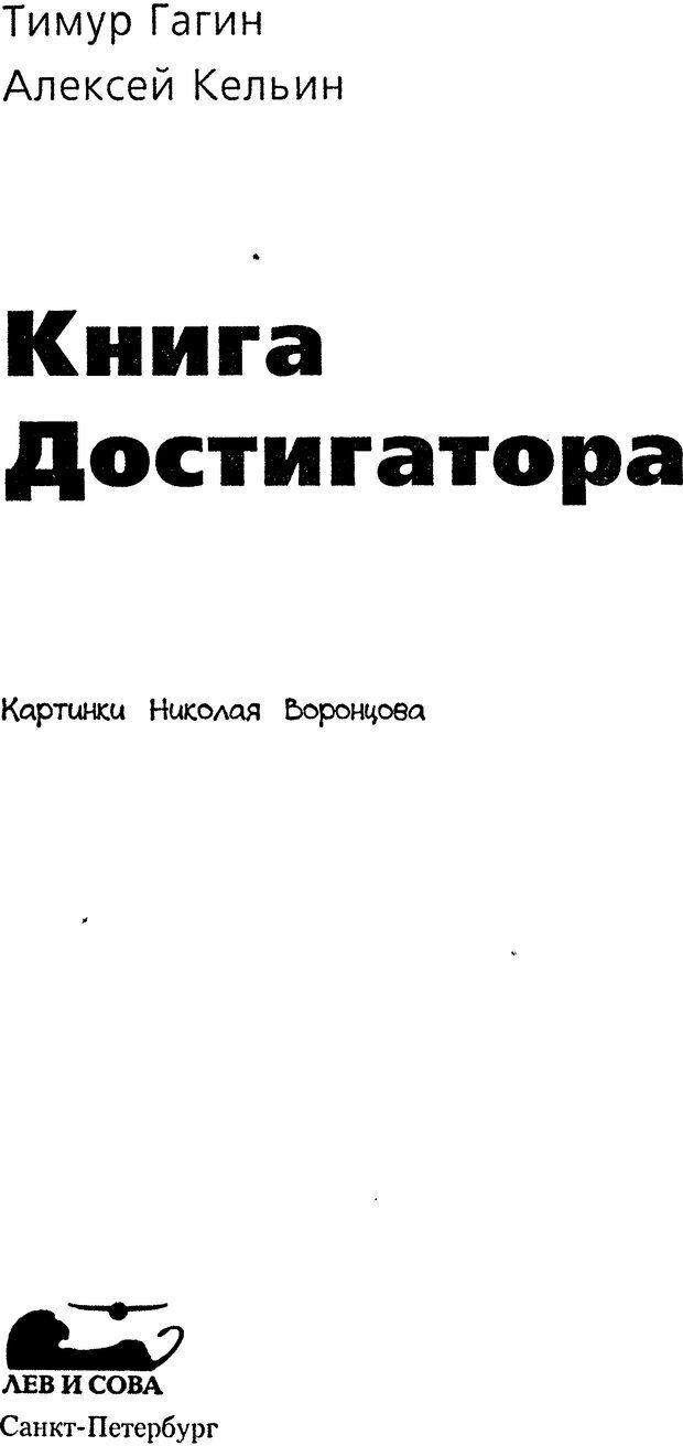 DJVU. Книга Достигатора. Гагин Т. В. Страница 2. Читать онлайн
