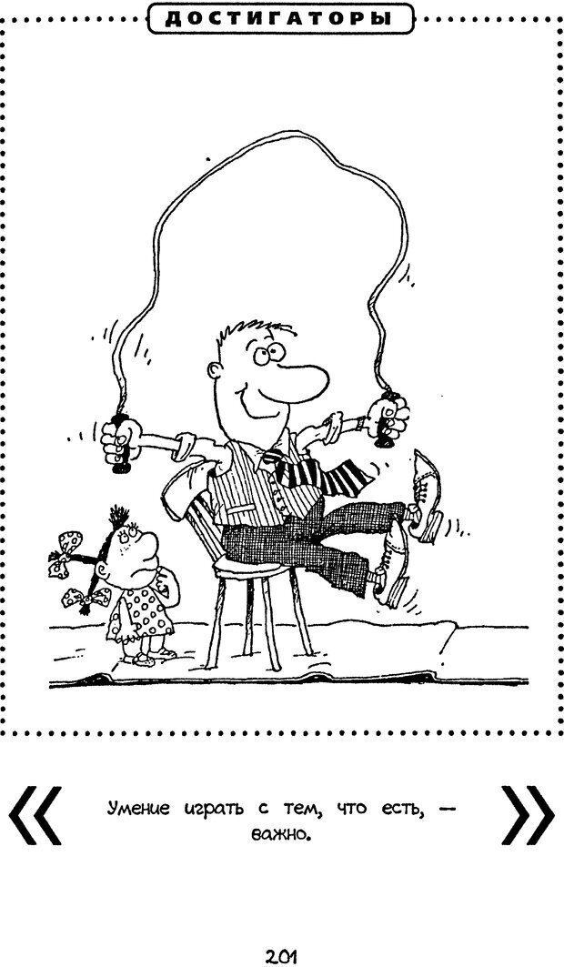 DJVU. Книга Достигатора. Гагин Т. В. Страница 200. Читать онлайн
