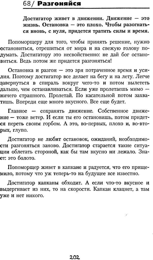 DJVU. Книга Достигатора. Гагин Т. В. Страница 201. Читать онлайн