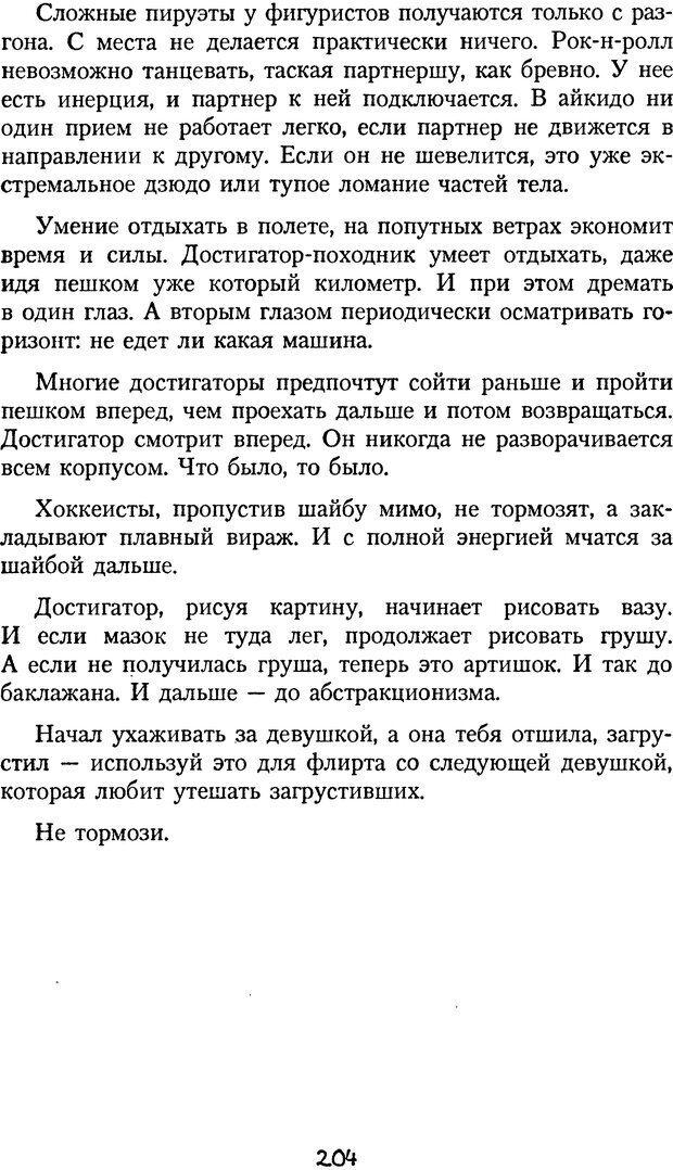 DJVU. Книга Достигатора. Гагин Т. В. Страница 203. Читать онлайн